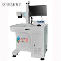 蕭山白色家電標簽自動化激光打標機/鎮江10-50W特