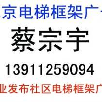 專業發布北京電梯框架廣告投放電話