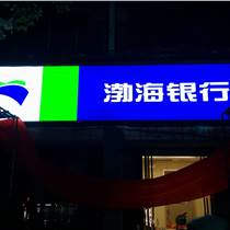 供應農村商業銀行門頭招牌制作3M貼膜加3M燈布