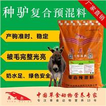 種母驢吃喂什么飼料產奶高 用哪個品牌的驢飼料好