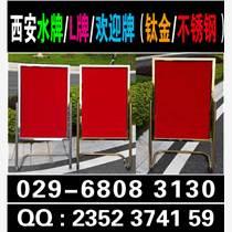 西安水牌指示牌不銹鋼牌 單位門牌西安水牌指示牌不銹鋼牌 /L牌/歡迎牌