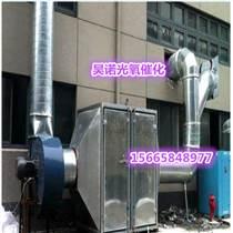 汽車家具噴漆除廢氣環保用光氧催化凈化器
