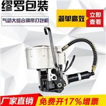氣動組合式鋼帶打包機 氣動打包機 KZ-32/19氣動打包機 廠家直銷