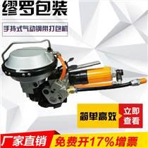 KZ-16/19氣動捆扎機 手提式氣動捆扎機 嘉興氣動鋼帶捆扎機