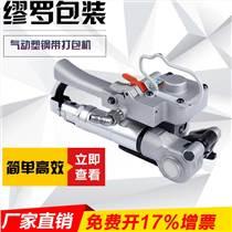 氣動塑鋼帶捆包機 棉花玻璃捆扎機 無扣摩擦熔接牢固捆綁機