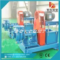 紫東泵業高鉻合金耐磨離心渣漿泵