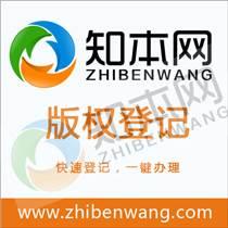 深圳市计算机软件著作权需要哪些资料