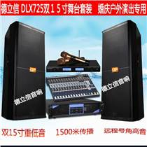 德立信SRX725雙15婚慶專業演出音響設備套裝調音臺舞臺音箱大功率