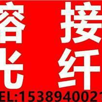 西安光纜熔接/西安光纖熔接/西安光纜光纖測試