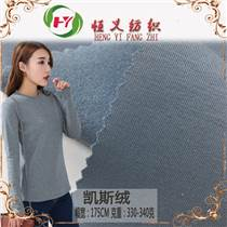 丽水竹节面料 卫衣面料 就选广州恒义纺织