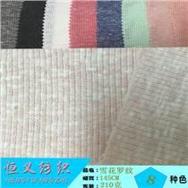 杭州竹节面料 卫衣面料 就选广州恒义纺织