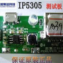 至為芯科技提供移動電源管理SOC IP5305