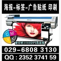 西安超市海報打印,西安大海打印,西安家居建材超市海報,西安數碼電器超市海報制作、西安海報噴繪公司