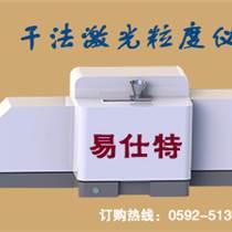 干法激光粒度儀生產廠家、陜西激光粒度儀