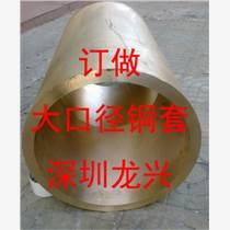 C2100特殊銅合金