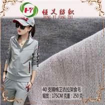 宁波竹节面料 卫衣面料 就选广州恒义纺织