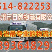 扬州到广州物流货运搬家专线