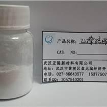 PPS吡啶嗡丙烷磺基內鹽