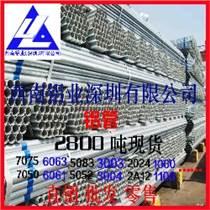 進口5052鋁管 2024鋁合金管 6061擠壓無縫鋁管