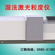 山西激光粒度儀,濕法激光粒度測定儀生產商