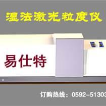 檢測燒結燃料粒度的儀器 燃料激光粒度測定儀