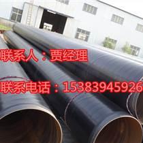 热力管道保温钢管厂家