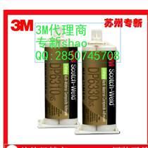 現貨供應3MDP6310NS可粘尼龍的聚氨酯環氧膠粘劑