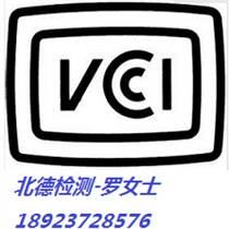 U盘VCCI认证/3D打印机VCCI认证PSE认证