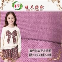 嘉兴竹节面料 卫衣面料 就选广州恒义纺织