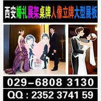 西安婚礼展架|婚礼易拉宝|婚礼人像立牌