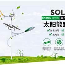 揚州弘旭生產太陽能風光互補路燈