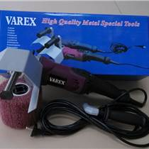 電動拉絲機/VAREX拋光機