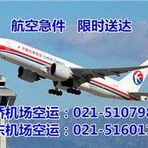 物流_上海虹桥机场航空物流_机场航空物流服务部