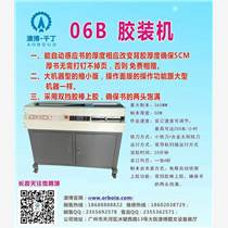 沧州无线胶装机|广州澳博|质保三年|无线胶装机多少钱