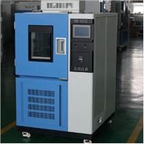 FR-1204高低溫交變試驗箱1000升
