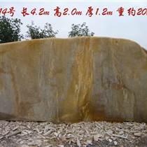 广东黄蜡石 刻字石 园林景观石