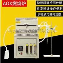 aox鹵素測定儀