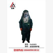 Microgard4000阿波罗抢险救援防护服