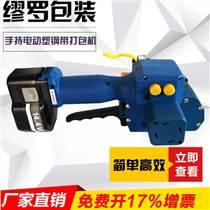 數碼產品電動打包機|鋼材手提電動打包機|管材免扣熔接電動打包機