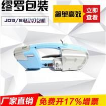 蓄電式電動塑鋼帶打包機 DJ16廠家直銷電動打包機 PET/PP帶打包機