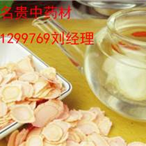 北京到天津西洋參批發滇冀名貴中藥材公司直銷