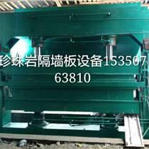 珍珠岩保温板流水线设备 防火性珍珠岩保温板设备厂家 珍珠岩压板机