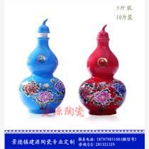 陶瓷葫芦酒瓶药瓶 青花红色1斤3斤5斤10斤装