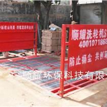 惠州市建筑工地全自动冲洗平台厂家直销