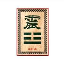佛山八卦补角牌|万福吉祥文化|八卦补角牌销售