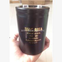 【ALS32A472N5C400】英國BHC電容器