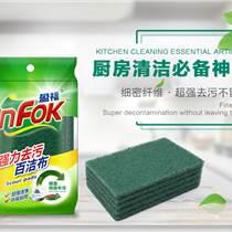 厂家直销百洁布品牌OEM 出口百洁布质量 日用百货含砂清洁布