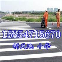 聊城馬路劃線漆專業施工隊