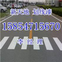 萊蕪道路劃線漆生產價格