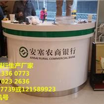 XY-068 安塞农商圆型咨询台